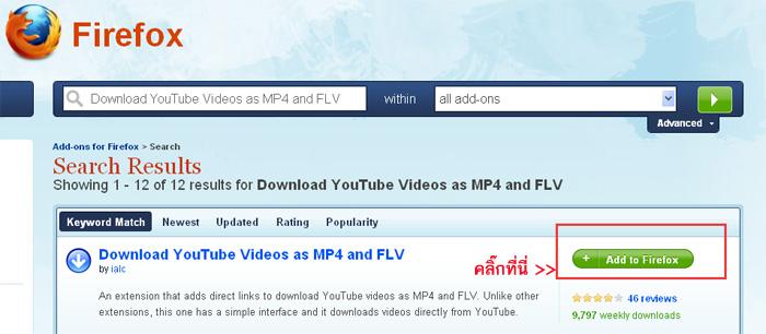 วิธีดาวน์โหลดคลิปวีดีโอจาก youtube เป็นไฟล์ mp4 หรือ FLV สหรับผู้ใช้ firefox