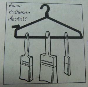 วิธีทำที่ตากแปรงทาสีด้วยไม้แขวนเสื้อ