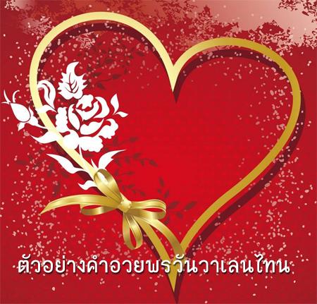 ตัวอย่างคำอวยพรวันวาเลนไทน์ภาษาอังกฤษ พร้อมคำแปลไทย 2013